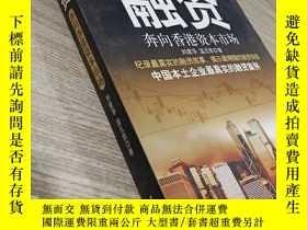二手書博民逛書店融資罕見奔向香港資本市場Y16985 劉建華,溫元凱著 石油工業
