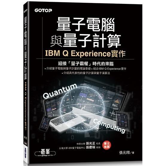 量子電腹DP量子計算 IBM Q Experience實作