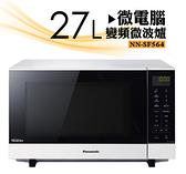 (預購)Panasonic 國際牌27公升微電腦變頻微波爐 NN-SF564