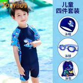 兒童游泳衣男童中大童小孩嬰幼兒學生游泳褲泳裝套裝