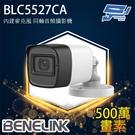 高雄/台南/屏東監視器 欣永成 BLC5527CA 500萬畫素 四合一 內建麥克風 同軸音頻攝影機