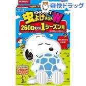 尼德斯Nydus 日本正版 SNOOPY 史奴比 可愛造型 可掛式防蚊蟲香座 持續260日