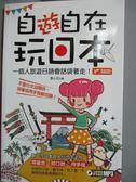 【書寶二手書T1/旅遊_IMJ】自遊自在玩日本:一個人旅遊日語會話袋著走_張小花_附光碟