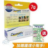 專品藥局 Dermatix Ultra 倍舒痕凝膠 7g 加贈Nexcare護理小幫手 (美國原裝進口)【2007882】