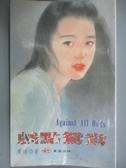 【書寶二手書T2/言情小說_KBH】戲點鴛鴦_席絹