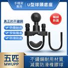 五匹MWUPP 手機架專用 U型球頭底座 機車手機架 摩托車手機架 橫桿 U型橫桿球頭 配件 球頭