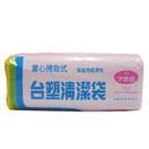 台塑實心清潔袋(垃圾袋)43x56cm(小)72張/支
