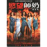 歐美影集 慾望師奶 第四季 DVD (音樂影片購)