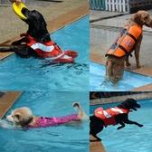 狗狗游泳衣服救生衣柯基法斗泰迪金毛大中小型犬寵物玩水專用ATF 聖誕節鉅惠