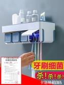 牙刷消毒器紫外線消毒牙刷置物架套裝衛生間漱口杯刷牙杯掛墻式 MKS極速出貨