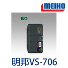 漁拓釣具 明邦 VS-706 [零件盒]