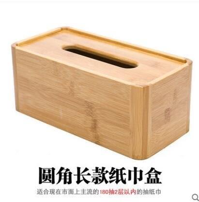 【竹製紙巾盒(圓角長款)】家居紙巾盒竹木質簡約客廳茶幾抽紙巾盒