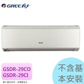 【格力】2.8KW 4-6坪 R410A變頻單冷一對一《GSDR-29CO/I》1級省電 壓縮機10年保固