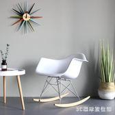搖搖椅椅子實木現代簡約休閒懶人躺椅伊姆斯塑料宿舍榻榻米北歐臥室搖椅 LH5278【3C環球數位館】