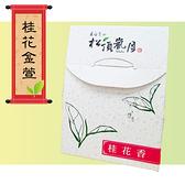 台灣玉山金萱(桂花香) 四兩150g