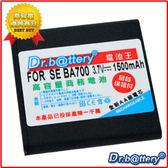 電池王 For Sony BA700高容量鋰電池 For MIRO ST23i/Neo MT15i/Neo V MT11i/Pro MK16i/Ray ST18i/Sony St21i Tipo