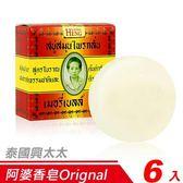 【6入裝】泰國興太太阿婆香皂Orignal Herbal