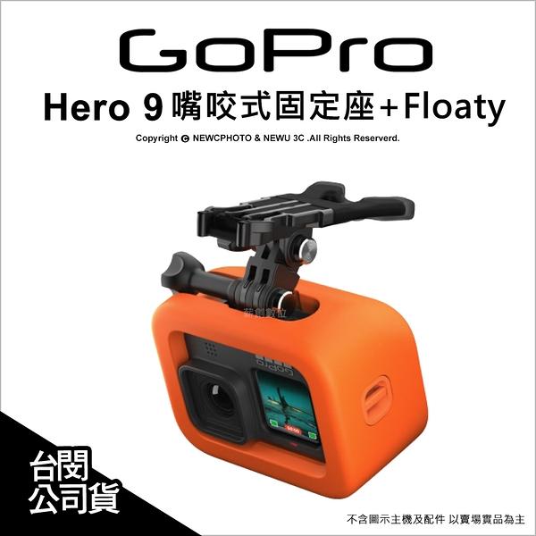 GoPro 原廠配件 ASLBM-003 嘴咬式固定座+Floaty Hero 9 適用 公司貨【可刷卡】薪創數位