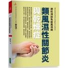 謝松洲談免疫風濕病: 類風濕性關節炎與乾燥症