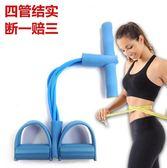 腳蹬拉力器4管拉力繩仰臥起坐輔助健身器結實運動器材 【七夕搶先購】