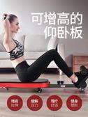 freesk增高長高神器拉腿拉伸器健身家用頸椎腰椎牽引倒掛倒立機 MKS免運