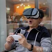 VR眼鏡 vr眼鏡3d虛擬現實眼鏡手機專用ar智慧4d魔鏡蘋果頭戴式游戲頭盔 阿薩布魯
