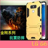 【萌萌噠】LG G6 (H870)  變形盔甲保護套 鋼鐵人馬克戰衣 全包帶支架 矽膠套 手機殼 手機套