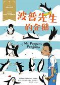 (二手書)波普先生的企鵝:經典新視界(3)