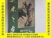 二手書博民逛書店美術之友罕見1984年第4期Y19945