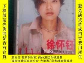 二手書博民逛書店老磁帶罕見:徐懷鈺《完美小姐》2001附歌詞10307 徐懷鈺