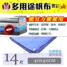 【九元生活百貨】多用途帆布/14呎 藍色遮雨棚 搭棚布 防水 台灣製