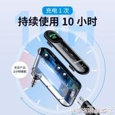 特賣適配器 車載aux藍芽5.0接收器USB汽車音頻轉音箱接音響家用免提通話適配器無線