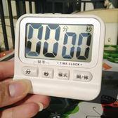 廚房專用廚房定時提醒器學生計時器鬧鐘HOT2600【歐爸生活館】
