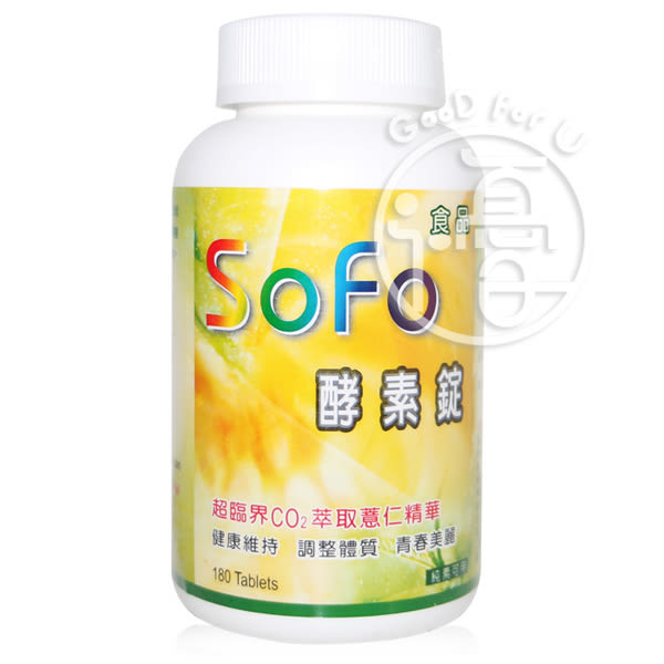 SOFO酵素錠 180錠/瓶【i -優】