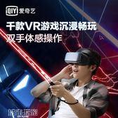 VR眼鏡 愛奇藝 VR眼鏡vr一體機3d眼鏡體感游戲機虛擬現實真4K電影ar設備 JD城市玩家