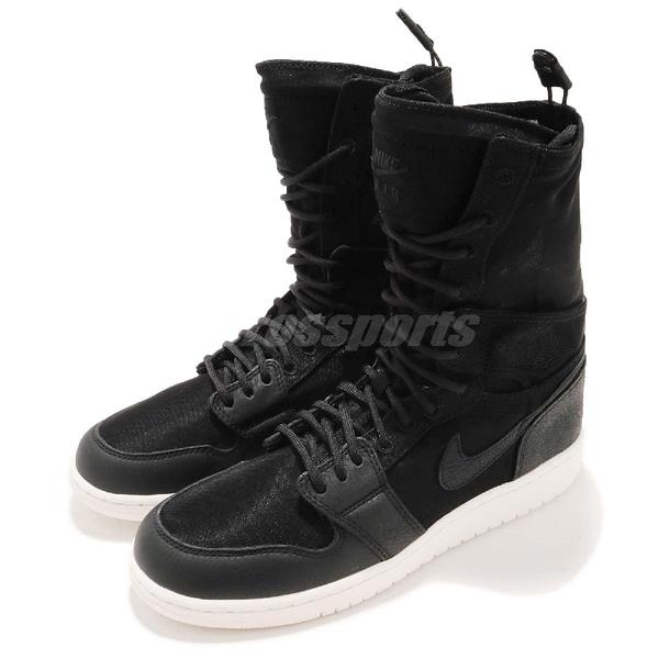Nike Wmns Air Jordan 1 Explorer XX 黑 白 復古奶油底 可調整高度 喬丹1代 女鞋【PUMP306】 AQ7883-001
