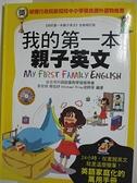 【書寶二手書T1/語言學習_KD8】我的第一本親子英文:24小時學習不中斷…