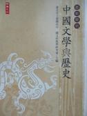 【書寶二手書T1/文學_GZU】最新簡明中國文學與歷史_建中國文科