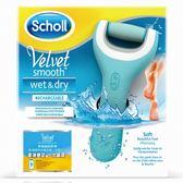 Scholl爽健-最新絲絨柔滑乾濕兩用去硬皮機(充電式)