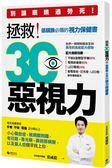 (二手書)拯救3C惡視力:別讓眼睛過勞死,低頭族必備的視力保健書