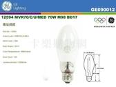 奇異GE 12594 MVR70/C/U/MED 70W M98 E26 BD17 復金屬燈泡 _ GE090012