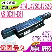ACER AS10D51 電池(原廠)-宏碁 AS10D31,AS10D51,5740,5740G,4740G,5750,5750G,7750ZG,7750,4752G,4755G,5755G