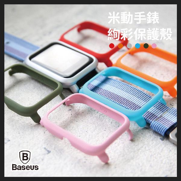 MI 小米 Amazfit 華米 米動手錶 青春版 絢彩保護殼 多種色彩 錶殼