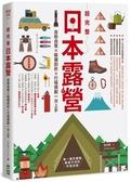 超完整日本露營:自助自駕X裝備剖析X行程規劃一次上手【城邦讀書花園】
