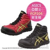 日本代購 ASICS 亞瑟士 FCP104 安全鞋 工作鞋 塑鋼鞋 鋼頭鞋 男鞋 女鞋 黑色 紅色