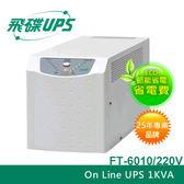FT飛碟 220V 1KVA On-line 不斷電系統UPS FT-6010