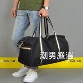 優惠兩天-男女行李包手提行李袋出差短途旅行包大容量旅行袋健身防水大包潮