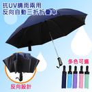 抗UV晴雨兩用反向自動三折折疊傘 自動傘 黑膠折傘 防曬 一鍵開收(多色可選)