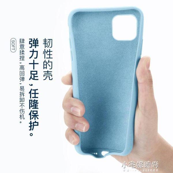 iPhone11手機殼蘋果11Pro液態硅膠iPhone 11 Pro max原裝 小宅妮時尚