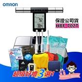 【加贈好禮組】歐姆龍 ORMON體脂計HBF 702T【醫妝世家】HBF701升級版